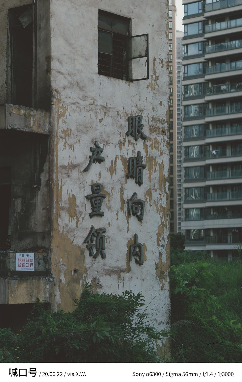 外墙上的口号