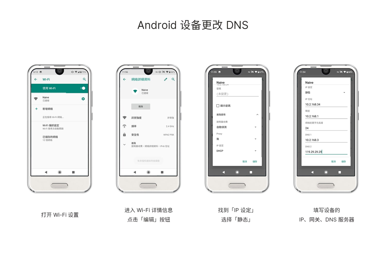 更改 Android 设备 DNS