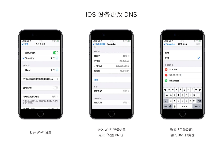 更改 iOS 设备 DNS