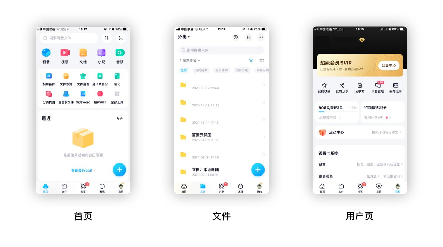 百度网盘-App