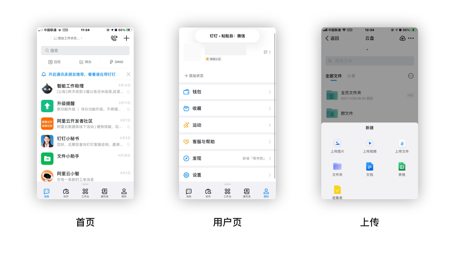 钉钉-App