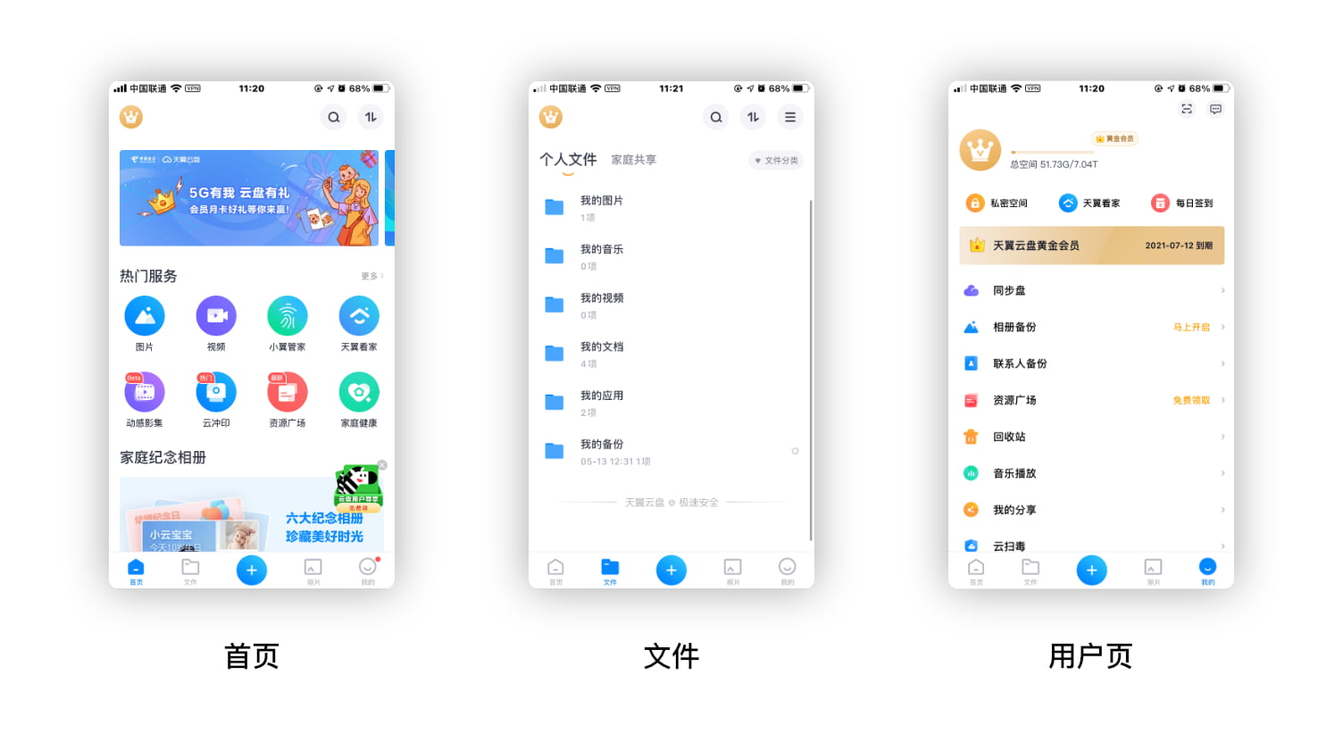 天翼云盘-App