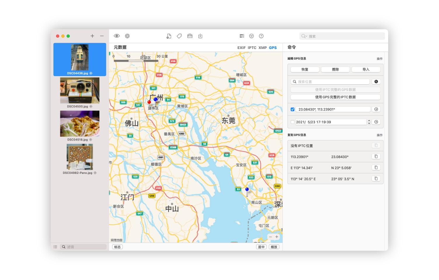 MetaImage-GPS 编辑