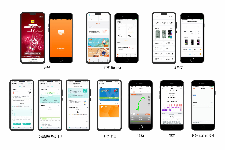 手环 App:华为运动健康