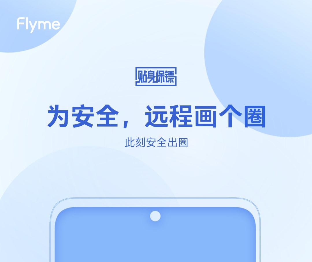 Flyme 家庭守护(图片来源:Flyme 官方微博)