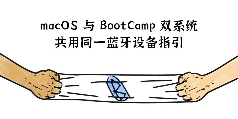 macOS 与 BootCamp 双系统共用同一蓝牙设备指引