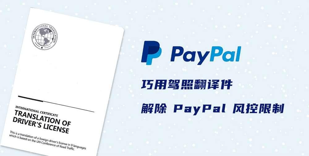 巧用驾照翻译件解除 PayPal 风控限制