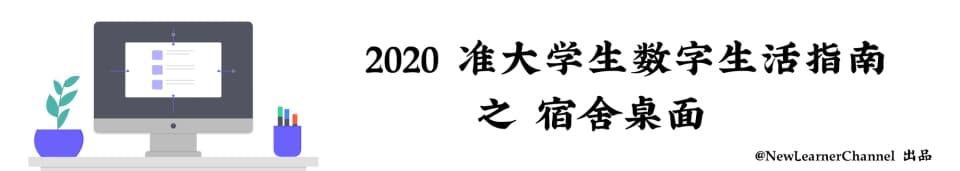2020 准大学生数字生活指南 —— 宿舍桌面