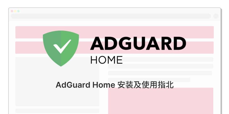 AdGuard Home 使用指北