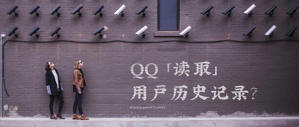 QQ「读取」用户历史记录,我们可以怎么办?