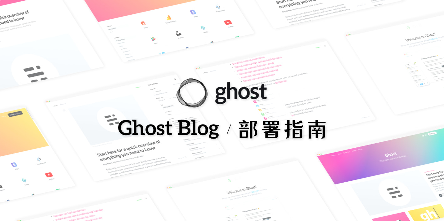 Ghost Blog 部署指南