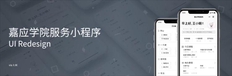"""""""嘉应学院服务小程序"""" UI Redesign"""