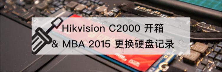 海康威视 C2000 开箱 & MacBook Air 更换硬盘记录